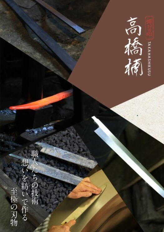 Catalog in Japanese